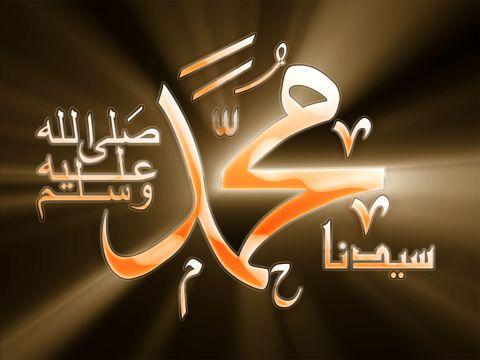 اسماء الرسول الكريم صلى الله عليه وسلم